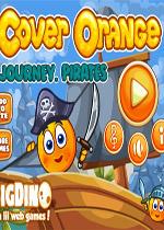 保护橙子之海盗冒险