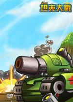 坦克大战改