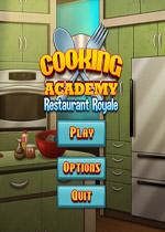 烹饪学院4:皇家饭店(Cooking Academy 4: Restaurant Royale)硬盘版