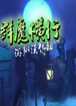 群魔横行(Full Mojo Rampage)汉化中文破解版v1.0.129D