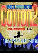 棉花小魔女2(Cotton 2)街机版