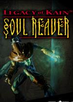 �������Ų���ʹ��(Legacy of Kain Soul Reaver)v2.0.0.13�ƽ��