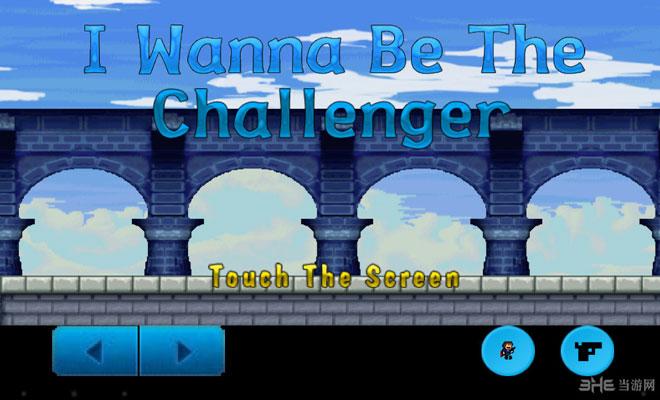 我想成为挑战者电脑版截图0