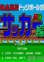 MD热血足球(Nekketsu Soccer)汉化版