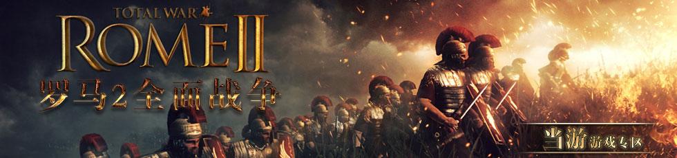 罗马2全面战争