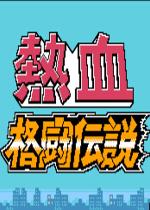 热血格斗传说FC简体中文汉化版