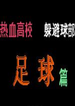 热血足球1简体中文汉化版