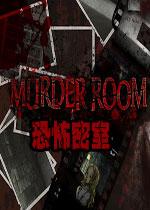 恐怖密室电脑版(Murder Room)中文汉化版v1.2