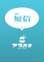 哥哥妹纸请回短信电脑版PC中文版