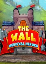 墙中世界:中世纪英雄