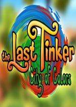 最后的修补匠:彩色之城