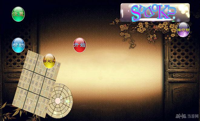 数独游戏电脑版