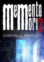 死亡警告2(Memento Mori 2)汉化破解版