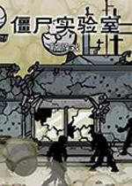 僵尸实验室(Lab Of The Dead)中文版