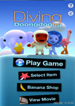 ������ˮ���԰�(Diving Doongdoong)PC��׿��v1.405