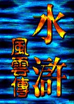 水�G�L云�鞣斌w中文版