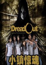 小镇惊魂(Dreadout)中文破解版