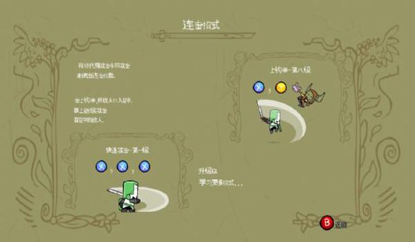 城堡破坏者截图2