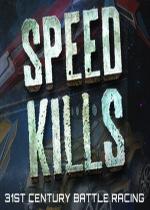 狂飙速杀(Speed Kills)破解版v1.0
