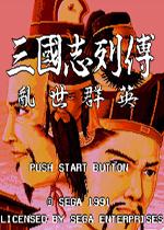 三��志列�髦��y世群英(Sangokushi Retsuden)MD�h化中文版