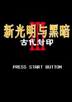 新光明�c黑暗3古代封印(New Shining Force III)繁�w中文版