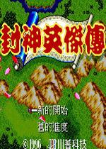 封神英杰��(Fengshen Yingjiechuan)完整中文版