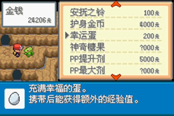 口袋妖怪:永恒之炎Zero截图3