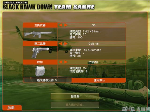 三角洲特种部队6军刀部队截图2