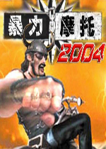 暴力摩托2004(Road Rush 2004)PC中文版