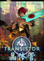 晶体管(Transistor)PC中文破解版v1.37566