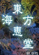 东方海�{堂