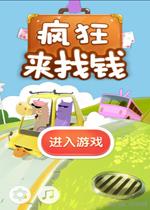 疯狂来找钱电脑版PC安卓中文版v1.2
