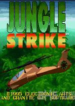 丛林风暴(Jungle Strike)Beta版