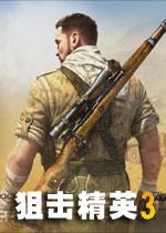 狙击精英3(Sniper Elite 3)整合8号升级档中文破解版v4.0
