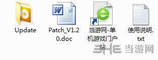 奇迹时代3 v1.20升级档+破解补丁截图1