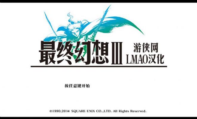 最终幻想3重制版截图0