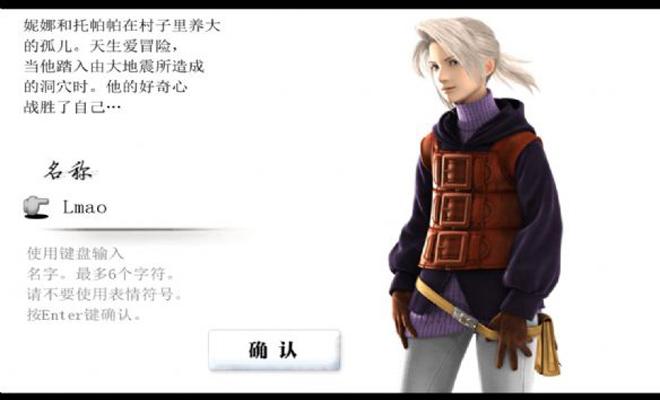 最终幻想3重制版截图1