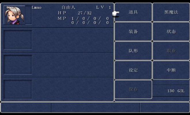 最终幻想3重制版截图3