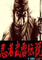 忍者武雷�髡f(Ninja Burai Densetsu)MD�h化版