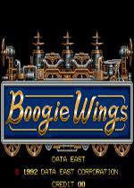 钩子战机(Boogie Wings)街机版