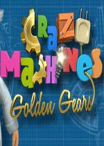 疯狂机器:黄金齿轮