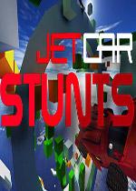 火箭飞车(Jet Car Stunts)硬盘版