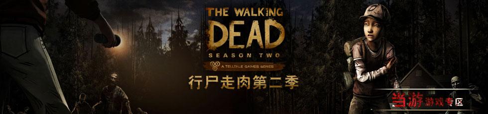 行尸走肉第二季