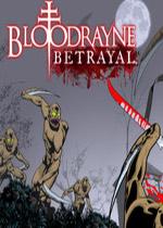吸血鬼莱恩:背叛(BloodRayne Betrayal)中文破解版