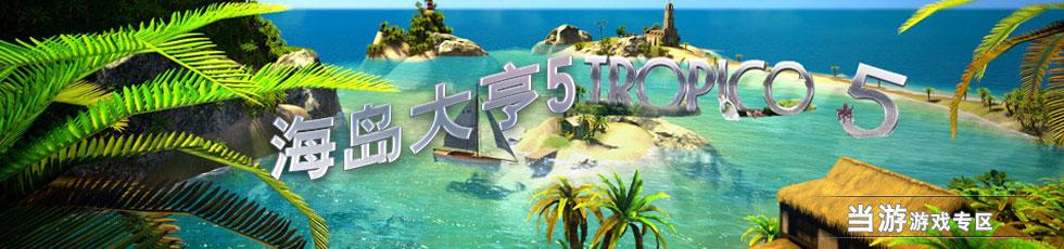 海岛大亨5