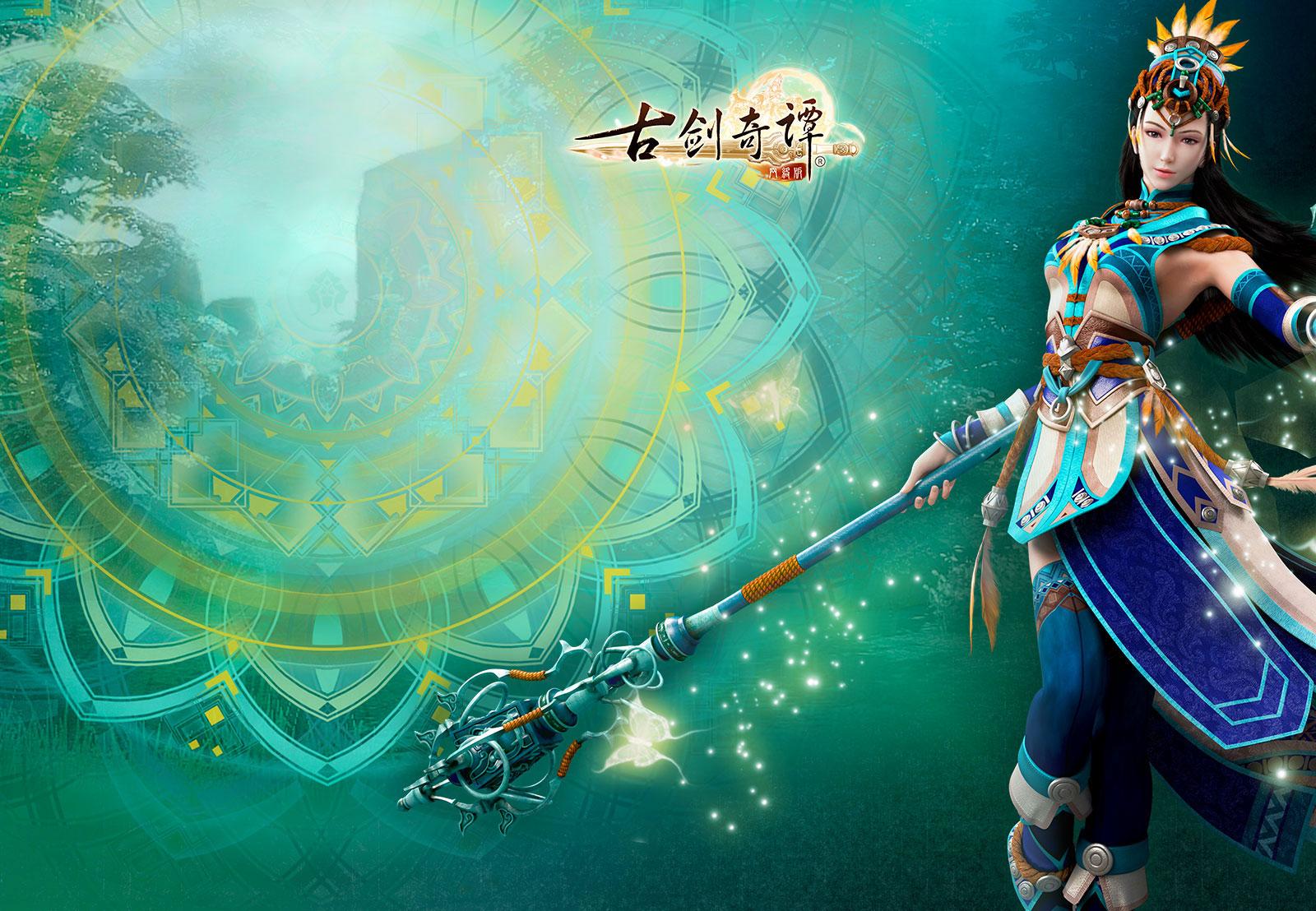 古剑奇谭网络版图片——新浪微博壁纸1