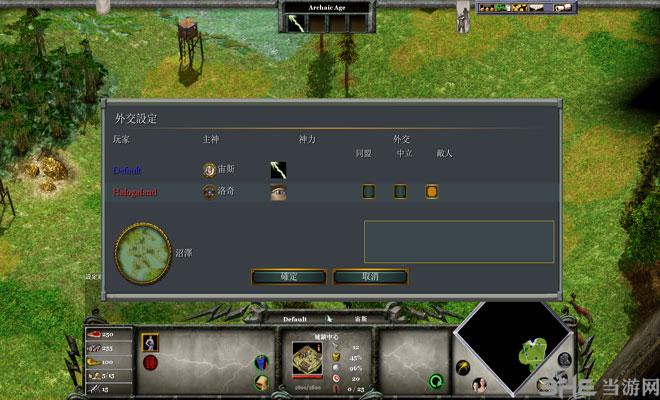神话时代:扩展版游戏截图4