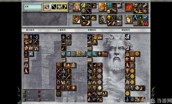 神话时代:扩展版游戏截图3