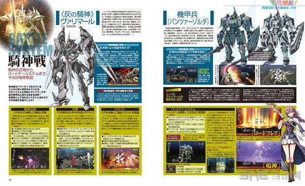 英雄传说闪之轨迹2杂志扫描图4