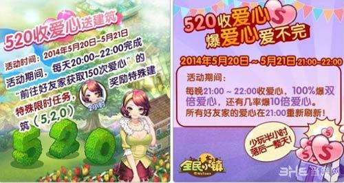 全民小镇520网络情人节大作战4